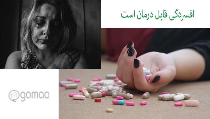 اختلالات روانی افسردگی