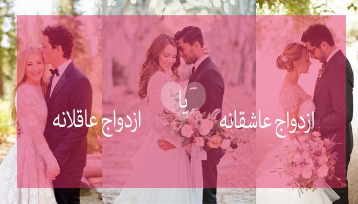 ازدواج عشقانه